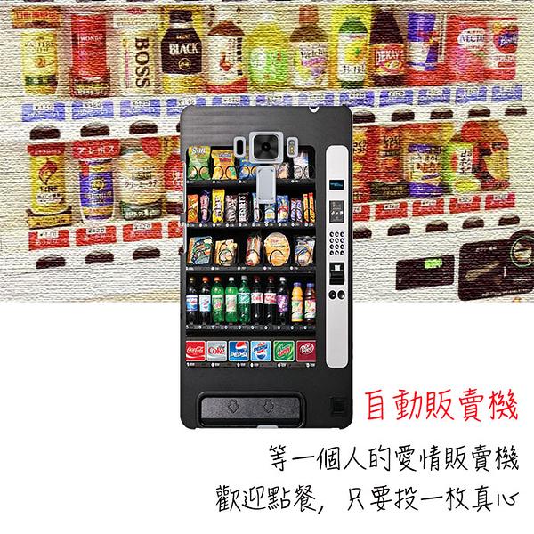 [zc551kl 硬殼] 華碩 asus ZenFone3 Laser 5.5吋 ZC551KL Z01BDA 手機殼 外殼 自動販賣機