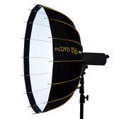 24期零利率 HADSAN Pluto 116 快收美膚罩