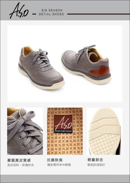 A.S.O 都會休閒 真皮超輕抗震綁帶休閒鞋 灰色