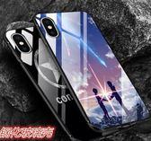 iPhone X 手機殼 簡約 創意 鋼化玻璃殼 彩繪 星球 月光 保護殼 全包 軟邊 硬殼 散熱 防摔 手機套