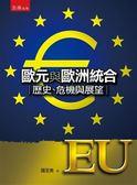 (二手書)歐元與歐洲統合:歷史、危機與展望