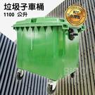 【台灣製】1100公升垃圾子母車 1100L 大型垃圾桶 公共垃圾桶 公共清潔 四輪垃圾桶 清潔車 回收桶