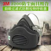 3M3200防塵防毒面具口罩工業粉塵|礦山打磨/電焊防護面具口罩    電購3C