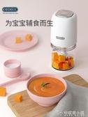 德國OIDIRE輔食機打泥嬰兒研磨器多功能小型寶寶攪拌料理機絞肉機 安妮塔小鋪