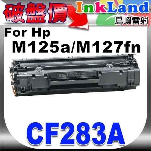 HP CF283A相容碳粉匣(NO.83A)一支 【適用】M127fn/M125a/M127fs/M225dw/M201dw/M125nw/M127fw