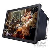 手機支架放大器曲屏放大鏡高清3D電影寶通用多功能熒屏播放機 小明同學