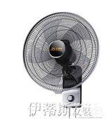 壁扇掛壁式電風扇家用靜音臺式搖頭宿舍18寸工業餐廳墻壁掛式風扇igo220v 伊蒂斯女裝