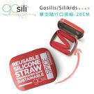 美國gosili/silikids ❚ 20cm ❚ 單支吸管隨行口袋組--紅辣椒