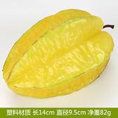 高仿真大楊桃塑料假楊桃假水果模型攝影居家櫥櫃裝飾兒童早教道具─ CH3260