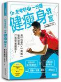 (二手書)Dr.史考特的一分鐘健瘦身教室:用科學x圖解破除迷思,打造完美體態!