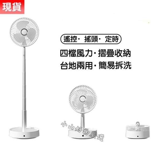 快速出貨-小風扇落地家用可伸縮折疊USB充電小型電風扇大風迷妳便攜式學生