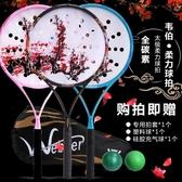韋伯全碳素太極柔力球拍套裝不易掉球碳纖維大兜38孔拍面柔力球拍 城市科技DF