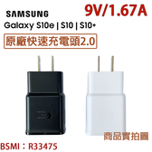 免運【全新款】三星 S10 S10+ S10e 極速充電頭 9V=1.67A【原廠旅充頭】S8 S8+ S9 S9+ Note8 C9P S7 edge A8+