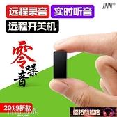 錄音筆 JNN L2 【云儲存】聲控錄音筆專業高清降噪學生正品隨身大容量 優拓