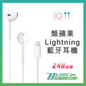 【刀鋒】現貨供應 類蘋果藍牙Lighning耳機 線控 音質佳 入耳式 價格便宜 手機配件 超便宜