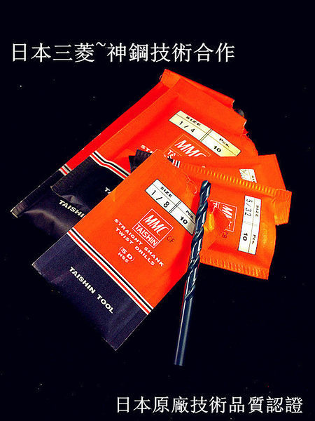 【台北益昌】MMC TAISHIN 日本 專業 超耐用 鐵 鑽尾 鑽頭 MM 系列【6.1~6.5MM】木 塑膠 壓克力用