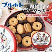 日本 BOURBON 北日本 迪士尼奶油風味餅乾罐 297.6g 迪士尼禮盒 米奇 米老鼠 餅乾 禮盒 送禮 日本禮盒