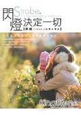 黑麵xIVAN J.的用光筆記:閃燈決定一切(附DVD)
