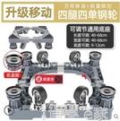 洗衣機底座托架移動萬向輪置物支架通用滾筒冰箱墊高波輪架子腳架 LX 智慧 618狂歡