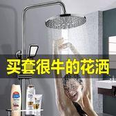 淋浴花灑套裝全銅家用浴室淋雨噴頭套裝衛生間掛墻式蓮蓬頭WY【聖誕節禮物】