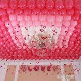 結婚慶用品珠光氣球愛心形吊墜婚房裝飾婚禮佈置兒童生日派對