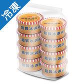 杜老爺香草超質杯100G*8杯/袋【愛買冷凍】