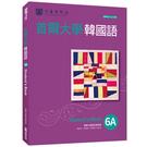 首爾大學韓國語6A(附QRCode線上音檔)