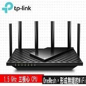 【南紡購物中心】TP-Link Archer AX73 AX5400 Gigabit 雙頻 三核心CPU WiFi 6 無線路由器