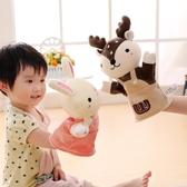 套指玩偶 可愛仿真動物大象兔子手偶手套玩偶嬰兒玩具親子互動兒童表演道具 至簡元素