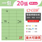 【龍德 longder】三用電腦標籤紙 ...