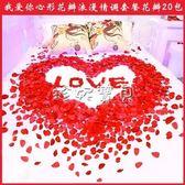 仿真玫瑰花瓣 無紡布玫瑰仿真花瓣床撒花場景生日戶外婚禮結婚婚房布置裝飾用品 珍妮寶貝