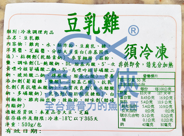 1A5A【魚大俠】BF075夜市風味豆乳雞(500g/包)#櫻之味