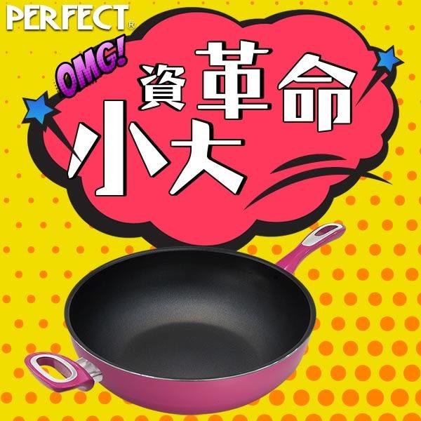 ↙小資族必Buy↙理想品味日式不沾炒煮鍋-36cm/炒鍋/煮鍋《PERFECT 理想》