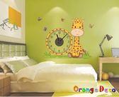 壁貼【橘果設計】長頸鹿 靜音壁貼時鐘 不傷牆設計 牆貼 壁紙裝潢