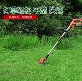 割草機 都格派充電式小型剪草機電動割草機家用除草機鋰電草坪修剪打草機T