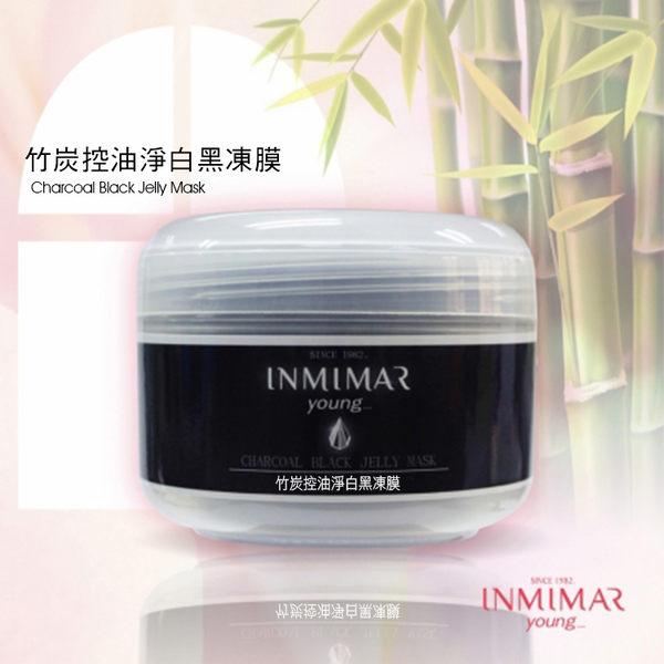 [買一送一] 竹炭控油淨白黑凍膜 250g INMIMAR young 台灣自有品牌保養品 (附美容挖棒1支) 控油 美白