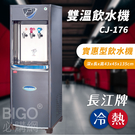 【公司嚴選】長江牌 CJ-176 雙溫飲水機 冷熱 水塔型 立地型飲水機 茶水間 公共設施 台灣製造