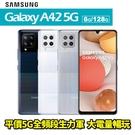 Samsung Galaxy A42 5...