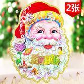 圣誕裝飾品禮品 圣誕老人頭像貼畫立體貼畫掛畫貼紙門貼玻璃貼2張「公主夜衣館」