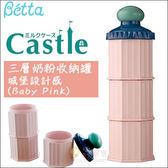 ✿蟲寶寶✿【日本Dr.Betta】Castle 日式城堡 輕巧可愛 三層奶粉收納罐 - 粉色Baby Pink
