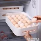 家用雞蛋盒冰箱收納盒廚房食品保鮮儲物盒子托盤蛋架托裝雞蛋神器【名購新品】