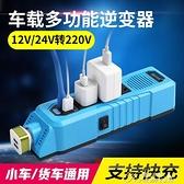 逆變器 車載逆變器12V24V轉220V家用電源轉換器多功能汽車通用插座充電器 快速出貨