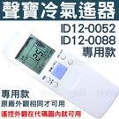 SAMPO聲寶冷氣遙控器 ID12-00...