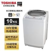 (基本安裝+24期0利率) TOSHIBA 東芝 10公斤節能省水變頻洗衣機 質感銀 AW-DC1150CG