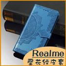 Realme C3 Realme 6 Realme 6i 曼陀羅花紋 磁扣皮套 插卡側翻錢包手機殼 翻蓋保護套