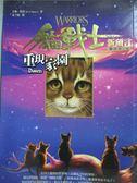 【書寶二手書T1/一般小說_GFS】貓戰士2部曲之III-重現家園_高子梅, 艾琳杭特