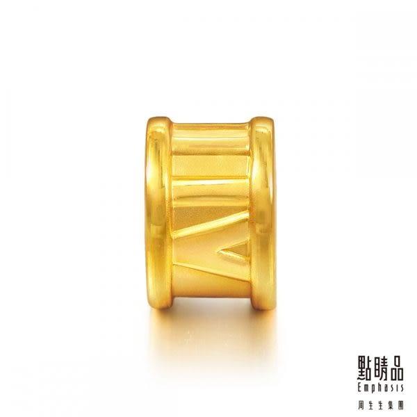 點睛品Charme系列 黃金串飾 一生一世(羅馬數字1314)