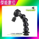 黑隼 TAKEWAY T-FN01 蛇頸延長桿 適用:TAKEWAY平板座/手機座 延長距離 增加角度 結構穩固