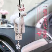 一鹿平安汽車掛件車載后視鏡掛飾吊墜 車內可愛小鹿小清新飾品女『新佰數位屋』