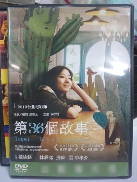挖寶二手片-Z67-018-正版DVD-華語【第36個故事】-桂綸鎂 張翰 林辰唏
